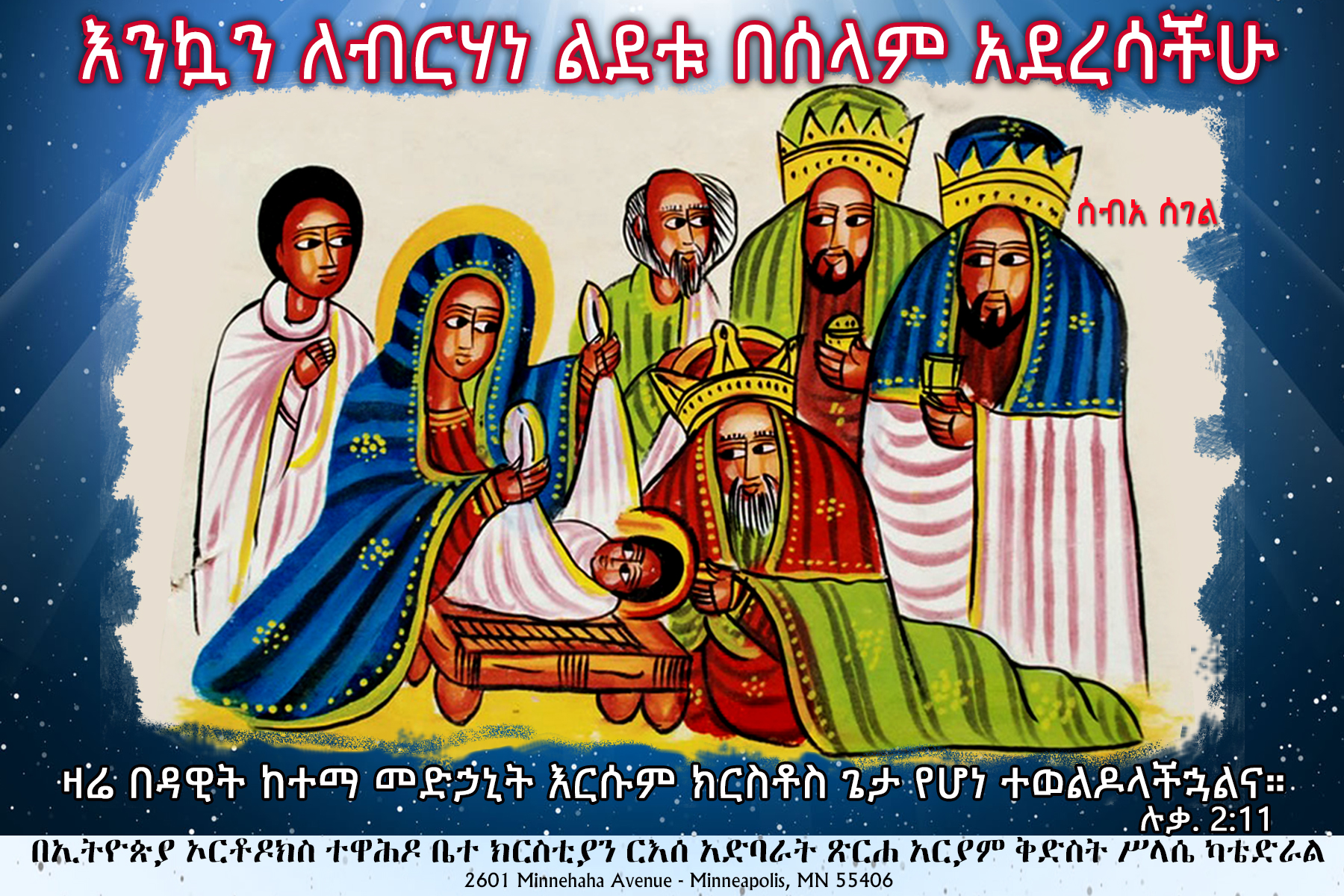 Ethiopian Greeting Cards Image Collections Greetings Card Design