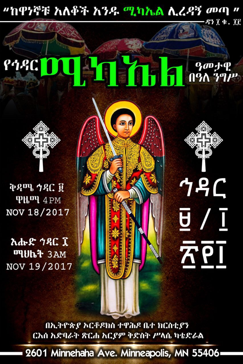 የኅዳር ቅዱስ ሚካኤል Qidus Michael Annual Celebration