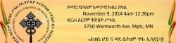 Annual Medhanealem የአመቱ መድኃኔዓለም