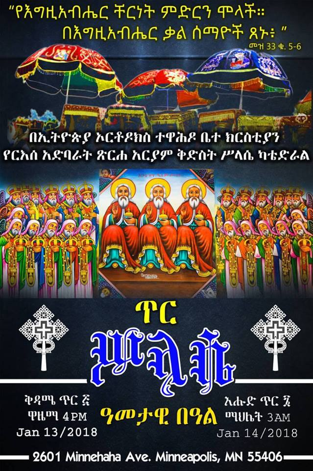 ጥር ሥላሴ ንግሥ (Holy Trinity Annual Celebration)